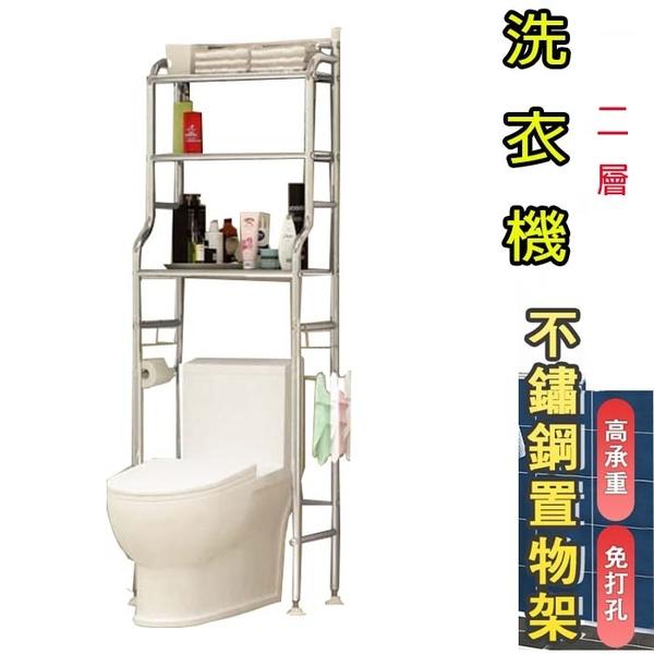 免運費 不鏽鋼洗衣機置物架 二層