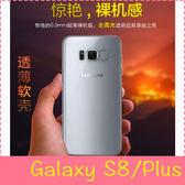【萌萌噠】三星 Galaxy S8 / S8Plus  裸機柔軟輕薄款 全包防摔 透明矽膠軟殼 手機殼 手機套 清水套