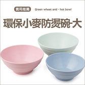 ✭慢思行✭【S62】環保小麥防燙碗(大) 湯碗 甜湯 米飯 泡麵 微波 耐熱 隔熱 湯麵 餐具 兒童