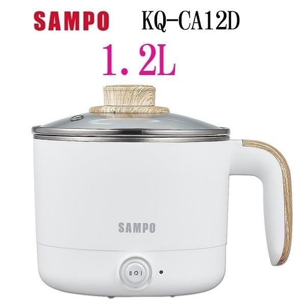 【南紡購物中心】SAMPO 聲寶 KQ-CA12D 多功能快煮 1.2L 美食鍋