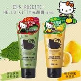 日本ROSETTE HELLO KITTY洗顏膏