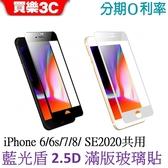 【iPhone 6/6s/7/8/ SE 2020 共用】藍光盾 2.5D滿版玻璃保護貼 【SGS認證有效阻隔藍光】