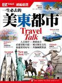 一生必去的美東都市:EZ TALK總編嚴選特刊(1書1MP3)