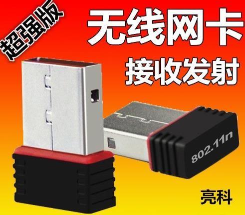 WiFi 接收器亮科USB免驅無線網卡台式機筆記本外置隨身wifi上網接收器發射150igo全館免運 二度3C