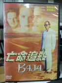 挖寶二手片-Y59-032-正版DVD-電影【亡命追殺】-唐諾羅格 摩莉倫華