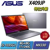 【ASUS華碩】【+8G記憶體】【+240GSSD特仕版】Vivobook 14 X409JP-0041G1035G1 星空灰