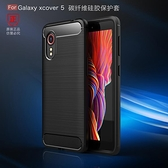 碳纖維拉絲紋 手機殼 矽膠軟套 三星 Samsung GalaxyXcover 5 保護殼 防摔 手機套 簡約素面殼