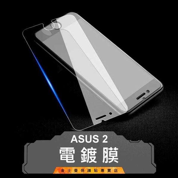 (金士曼) 電鍍膜 玻璃 玻璃貼 保護貼 ASUS Zenfone 5 Zenfone 4 Max Pro M1 M2