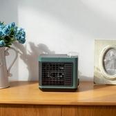 水冷扇冷風扇負離子冷風機 usb充電款迷你小型家用桌面空調 加水製冷風扇 歐亞時尚