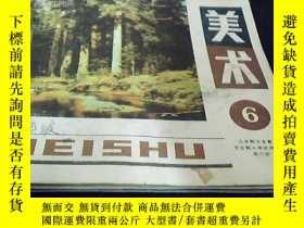 二手書博民逛書店罕見美術613519 河南人民出版社 出版1990