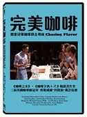 【停看聽音響唱片】【DVD】完美咖啡,跟著冠軍咖啡師去尋味