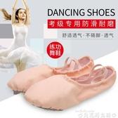 舞蹈鞋三莎幼兒童成人舞蹈鞋軟底貓爪鞋芭蕾舞鞋跳舞鞋女足尖鞋練功鞋  貝芙莉
