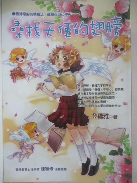 【書寶二手書T1/一般小說_BEG】尋找天使的翅膀_登蘊雅