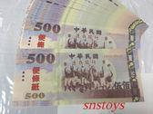 sns 古早味 懷舊童玩 假鈔 玩具鈔 假錢 5百 500元 單面 (厚的)(1包約20張)長寬17*7.5公分