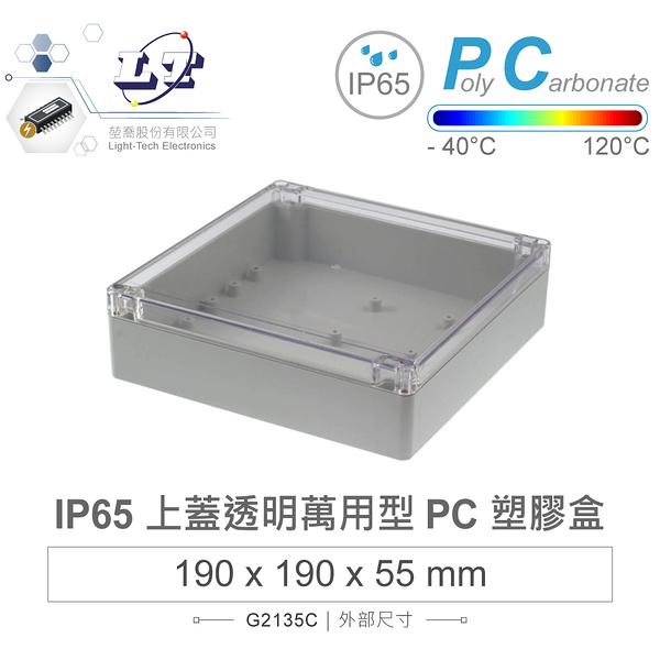 『堃邑Oget』Gainta G2135C 190 x 190 x 55mm 萬用型 IP65 防塵防水 PC 塑膠盒 淺灰 透明上蓋
