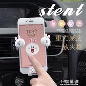 可愛手機車載支架女汽車手機導航架萬能通用多功能車上出風口支撐『小淇嚴選』
