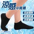 素面涼感襪台灣製 中筒襪 吸濕排汗襪 襪子 女襪 男襪 休閒襪 素面襪 舒爽透氣 米荻創意精品館
