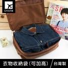 珠友 SN-20033 衣物收納袋(可加高/可壓縮)/旅行分類收納/壓縮袋-Unicite