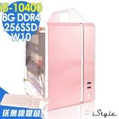 【三年保固】iStyle Pink 粉紅無線電腦 i5-10400/8G/256SSD/W10