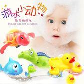 寶寶洗澡上鏈發條玩具小動物烏龜海豚鱷魚小黃鴨游泳兒童戲水玩具