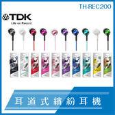 TDK 耳道式耳機 附贈不同尺寸耳套 TH-REC200