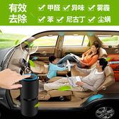途美車載空氣淨化器 汽車負離子氧吧 車內用 除甲醛異味PM2.5 生日禮物 創意