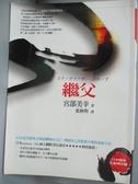 【書寶二手書T9/一般小說_IPZ】繼父_宮部美幸