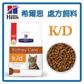 【力奇】Hill's 希爾斯/希爾思 處方飼料-貓用K/D-4LB/磅-790元 3包可超取 (B062A01)