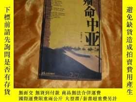 二手書博民逛書店罕見殞命中亞:斯塔因探險考古生涯Y3121 陳自仁 甘肅文化出版
