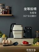 炒菜機 飯來M1自動炒菜機懶人做飯炒飯機炒鍋智慧炒菜機器人家用新款 MKS阿薩布魯