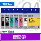 EPSON 9mm LK系列 原廠盒裝標籤帶 一般/透明/高黏性/粉彩