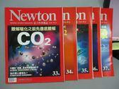 【書寶二手書T4/雜誌期刊_YCE】量子科學雜誌_33~37期間_共5本合售_瞭解暖化之前先徹底了解CO2