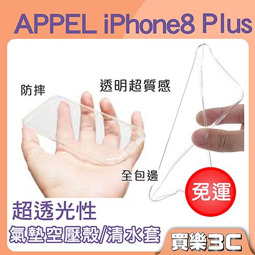 APPLE iPhone 8 Plus/ iPhone 7 Plus 空壓殼 / 清水套,超透光、完整包覆,免運費