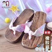 木屐鞋女日式防滑人字拖夏夾腳平跟和風涼木拖鞋高【奇趣小屋】