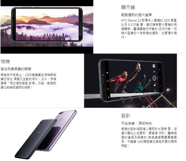 宏達電HTC Desire12 (3G/32G) 5.5 吋美型全螢幕手機  雙卡雙待  1300萬畫素 四核心