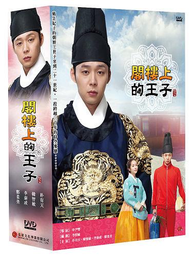 閣樓上的王子 DVD 雙語版( 朴有天/ 韓智敏(韓志旼)/李泰成/鄭柔美 )[屋塔房王世子]