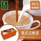 歐可茶葉 真奶茶 F07無咖啡因無加糖款瘋狂福箱(50包/箱)
