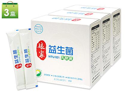 娘家益生菌 NTU101乳酸菌3盒組