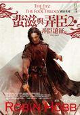 (二手書)刺客系列〈蜚滋與弄臣〉(2):弄臣遠征(上)