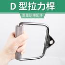 【專業拉力器】D型拉環/把手/手拉環/拉桿/健身器材配件/重訓配件/吊環