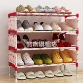 鞋櫃簡易多層簡約現代鞋架·樂享生活館liv