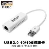 [哈GAME族]滿399免運費 可刷卡 伽利略 USB 2.0 10/100網路卡 RHU06 自動安裝免驅動 使用方便