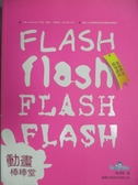 【書寶二手書T2/電腦_XFY】FLASH動畫棒棒堂-商業範例隨學隨用_葉翊靇