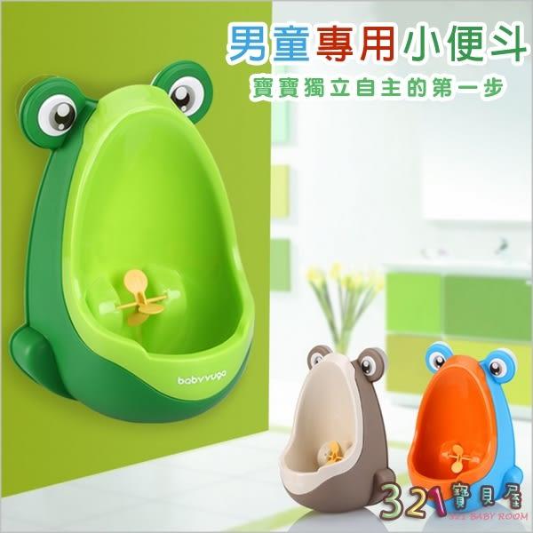男童小便斗尿盆-可愛卡通青蛙造型寶寶尿尿訓練-321寶貝屋