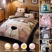 極柔加厚法蘭絨床包四件組-雙人-多款可選 現貨+預購