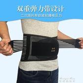 護腰帶腰托腰圍鋼板支撐夏季透氣腰部綁帶男女夏天超薄款   麥琪精品屋