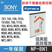 御彩數位@佳美能 SONY NP-BN1 電池 DSC-TX7 TX5 TX9 TX10 TX100V T99 W330
