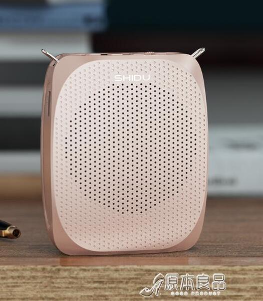 擴音喇叭 迷你小蜜蜂擴音器教師專用課堂用小型戶外擴音機【快速出貨】