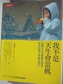 【書寶二手書T8/親子_DC5】我不是天生會當媽-從親子生活體驗中學習_王麗芳