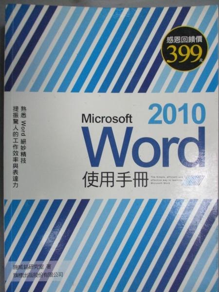 【書寶二手書T5/電腦_XEA】Microsoft Word 2010 使用手冊_施威銘研究室